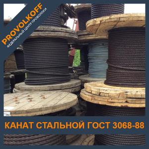 Канат стальной ГОСТ 3068-88