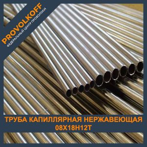 Труба капиллярная нержавеющая 08Х18Н12Т