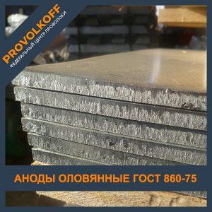 Аноды оловянные ГОСТ 860-75
