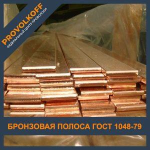 Бронзовая полоса ГОСТ1048-79