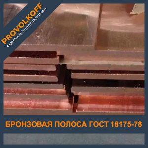 Бронзовая полоса ГОСТ18175-78