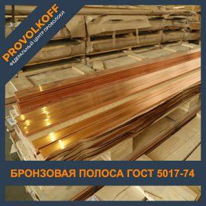 Бронзовая полоса ГОСТ5017-74