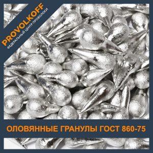 Оловянные гранулы ГОСТ 860-75
