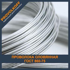 Проволока оловянная ГОСТ 860-75