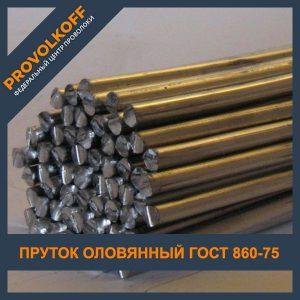 Пруток оловянный ГОСТ 860-75