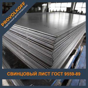 Свинцовый лист ГОСТ 9559-89