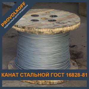 Канат стальной ГОСТ 16828-81