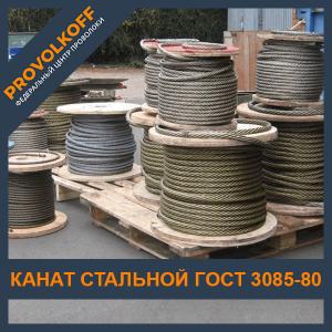 Канат стальной ГОСТ 3085-80