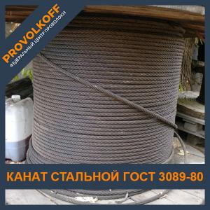 Канат стальной ГОСТ 3089-80