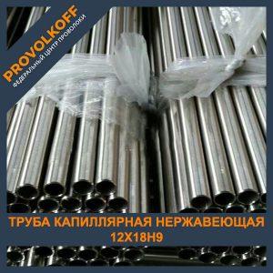Труба капиллярная нержавеющая 12Х18Н9