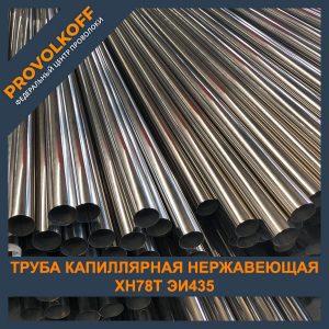 Труба капиллярная нержавеющая ХН78Т ЭИ435
