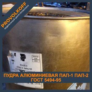 Пудра алюминиевая ПАП-1 ПАП-2 ГОСТ 5494-95