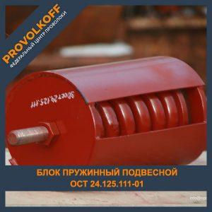 Блок пружинный подвесной ОСТ 24.125.111-01
