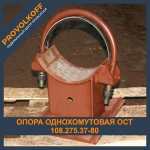 Опора однохомутовая ОСТ 108.275.37-80