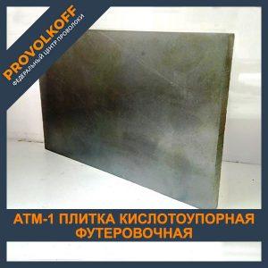 АТМ-1 плитка кислотоупорная футеровочная