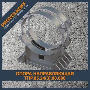 Опора направляющая ТПР.05.24(3).00.000