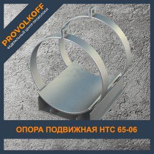 Опора подвижная HTC 65-06