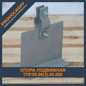 Опора подвижная ТПР.05.06(3).00.000