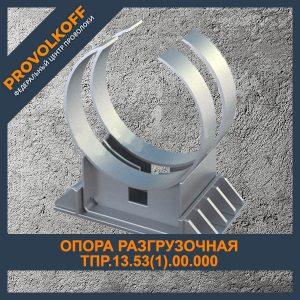 Опора разгрузочная ТПР.13.53(1).00.000