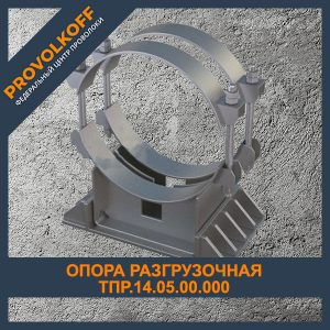Опора разгрузочная ТПР.14.05.00.000