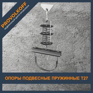 Опора подвесная пружинная Т27