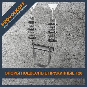 Опора подвесная пружинная Т28