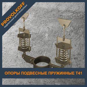 Опора подвесная пружинная Т41