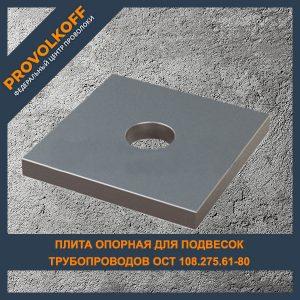 Плита опорная для подвесок трубопроводов ОСТ 108.275.61-80