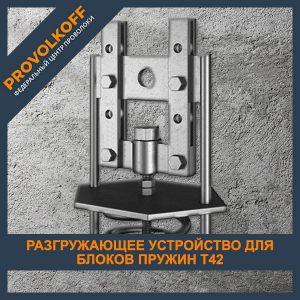 Разгружающее устройство для блоков пружин Т42