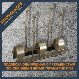 Подвеска однорядная с прерывистым основанием и двумя тягами. Тип ПП-2